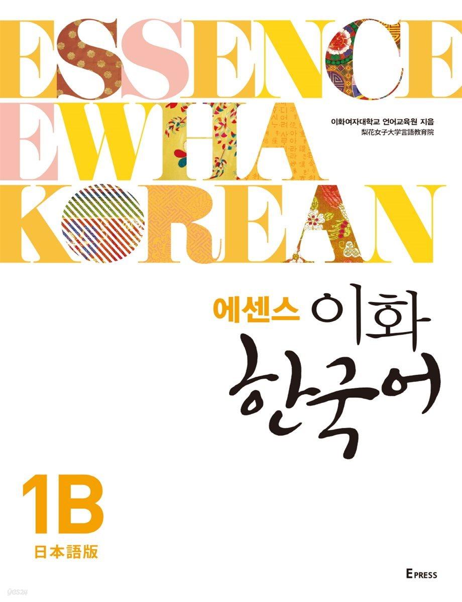 에센스 이화 한국어 1B (일본어판)