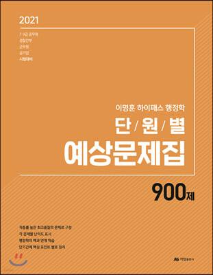 2021 이명훈 하이패스 행정학 단원별 예상문제집 900제