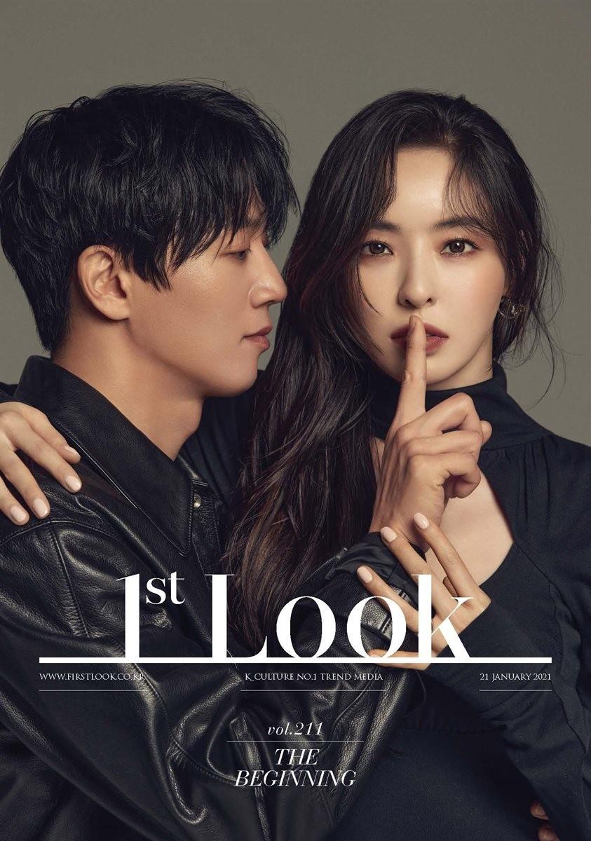 퍼스트룩(1st Look) 2021년 01월호 211호