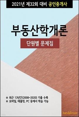 2021년 제32회 대비 공인중개사 부동산학개론 (단원별 문제집)