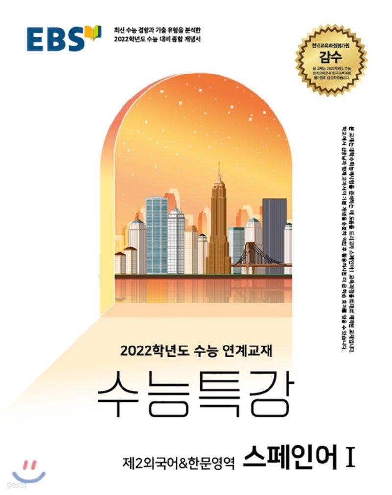 EBS 수능특강 제2외국어한문영역 스페인어 1 (2021년)