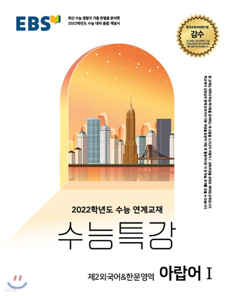 EBS 수능특강 제2외국어한문영역 아랍어 1 (2021년)
