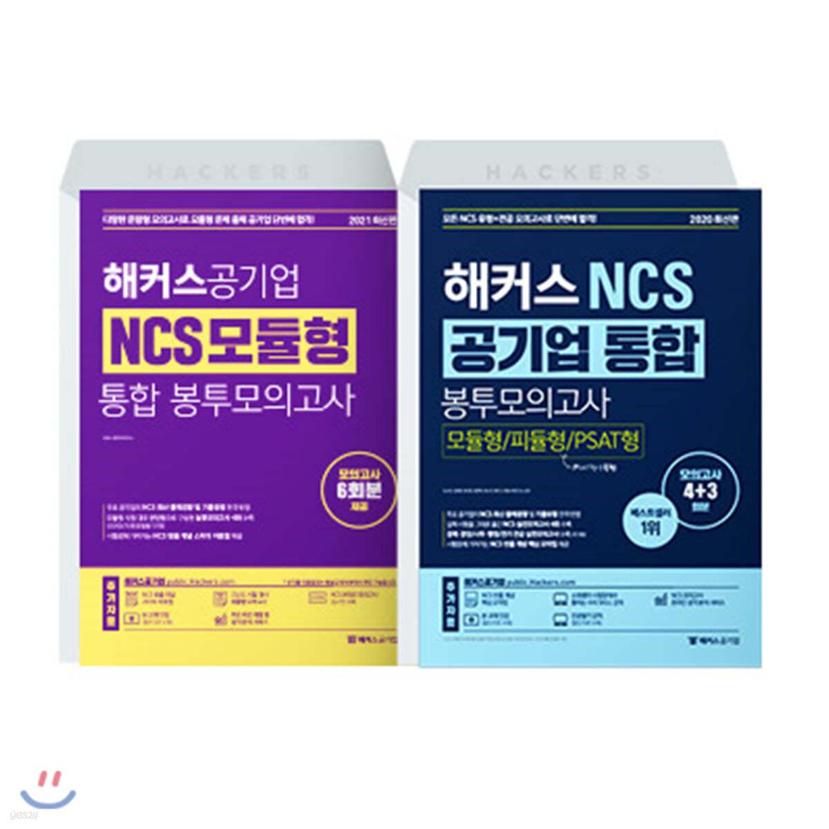 해커스 NCS 시험 직전 NCS 통합 봉투모의고사 세트