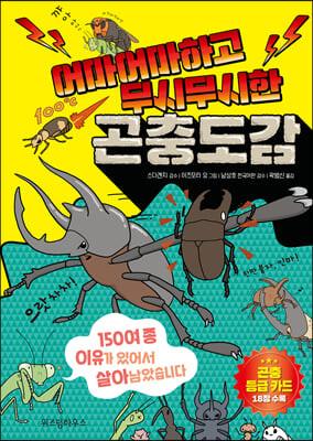어마어마하고 무시무시한 곤충도감