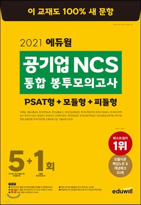 2021 에듀윌 공기업 NCS 통합 봉투모의고사 5+1회