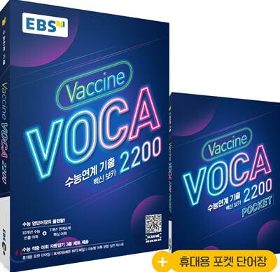 EBS 수능연계 기출 Vaccine VOCA 백신 보카 2200 (2021년)