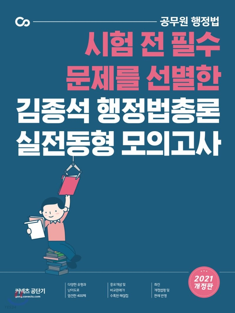 2021 김종석 행정법총론 실전동형 모의고사