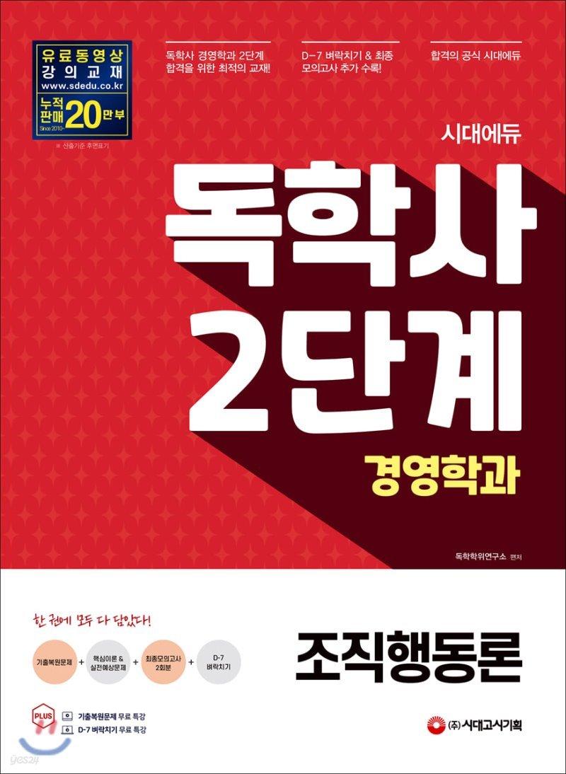 시대에듀 독학사 경영학과 2단계 조직행동론