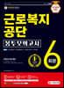 2021 최신판 All-New 근로복지공단 NCS 봉투모의고사 6회분