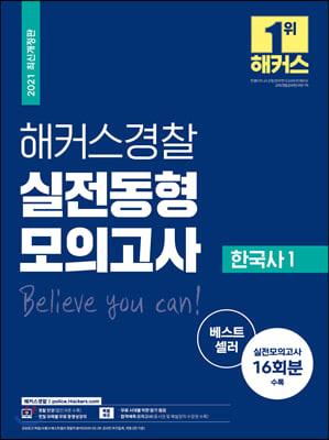 2021 해커스경찰 실전동형모의고사 한국사 1