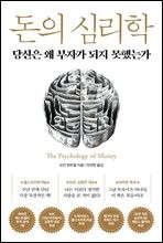 돈의 심리학