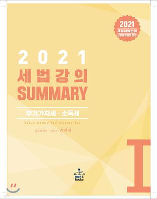 2021 세법강의 summary 1 부가가치 소득세
