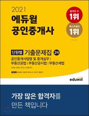 2021 에듀윌 공인중개사 2차 단원별 기출문제집