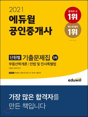 2021 에듀윌 공인중개사 1차 단원별 기출문제집