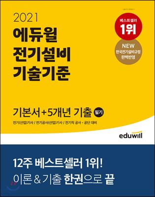 2021 에듀윌 전기설비 기술기준 필기 기본서+5개년 기출