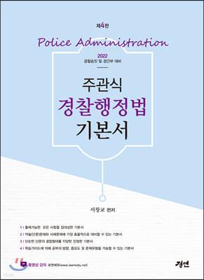 2022 주관식 경찰행정법 기본서