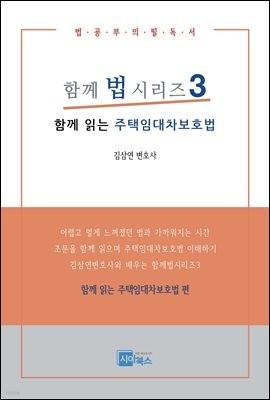 김삼연 변호사의 [함께 읽는 주택임대차보호법]