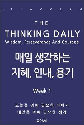 매일 생각하는 지혜, 인내, 용기 Week 1