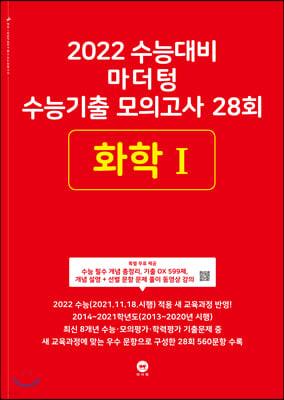2022 수능대비 마더텅 수능기출 모의고사 28회 화학 1 (2021년)