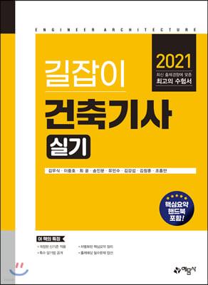2021 길잡이 건축기사 실기