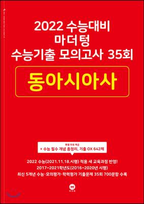 2022 수능대비 마더텅 수능기출 모의고사 35회 동아시아사 (2021년)