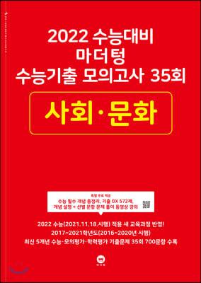 2022 수능대비 마더텅 수능기출 모의고사 35회 사회문화 (2021년)