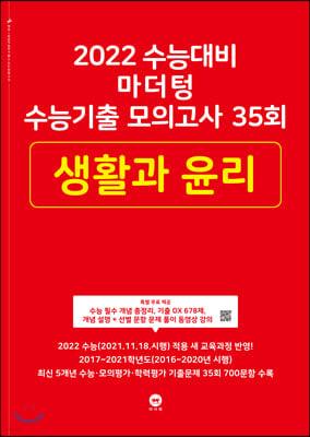 2022 수능대비 마더텅 수능기출 모의고사 35회 생활과 윤리 (2021년)