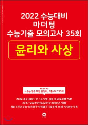 2022 수능대비 마더텅 수능기출 모의고사 35회 윤리와 사상 (2021년)