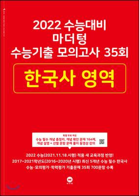 2022 수능대비 마더텅 수능기출 모의고사 35회 한국사 영역 (2021년)