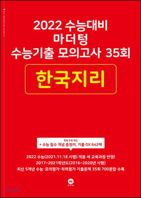 2022 수능대비 마더텅 수능기출 모의고사 35회 한국지리 (2021년)