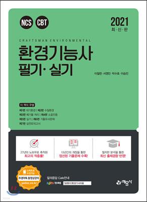 2021 환경기능사 필기+실기