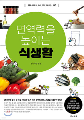 면역력을 높이는 식생활