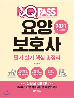 2021 요양보호사 필기실기 핵심 총정리 원큐패스