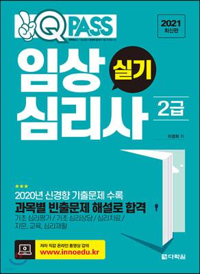 2021 최신판 원큐패스 임상심리사 2급 실기