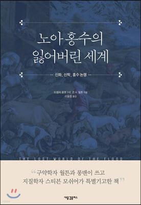 노아 홍수의 잃어버린 세계: 신화, 신학, 홍수 논쟁