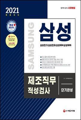 2021 채용대비 삼성 제조직무적성검사 단기완성