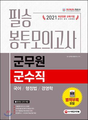 2021 군무원 군수직 필승 봉투모의고사