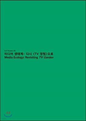 미디어 생태계