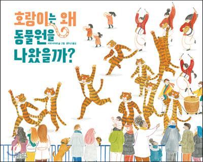 호랑이는 왜 동물원을 나왔을까?