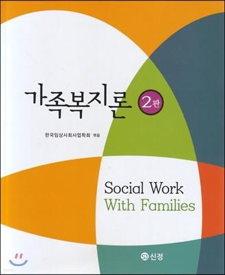 가족복지론 (2판)