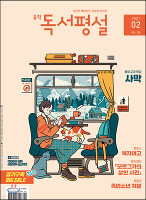 중학 독서평설 No.326 (2021년 02월호)