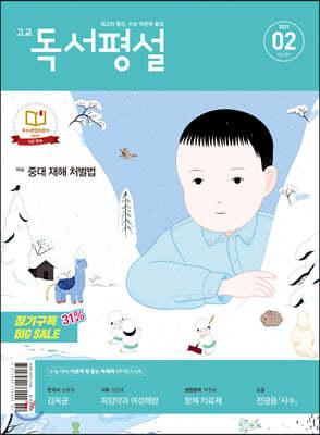 고교 독서평설 No.359 (2021년 02월호)