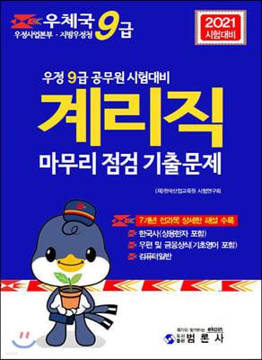 9급공무원 우정서기보(계리직)마무리점검 기출문제