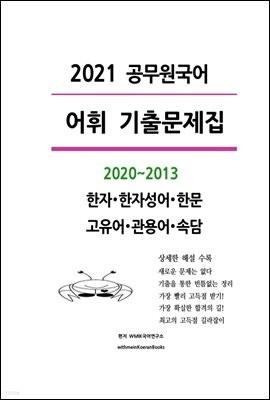 2021 공무원국어 어휘기출문제집