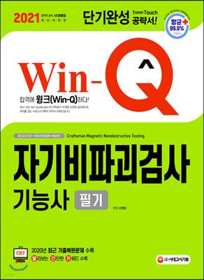 2021 Win-Q 자기비파괴검사기능사 필기 단기완성