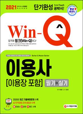 2021 Win-Q 이용사(이용장 포함) 필기+실기 단기완성