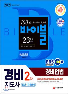 2021 EBS 경비지도사 경비업법 [일반.기계경비]