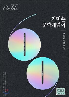 거미손 국어 문학개념어 (2021년)