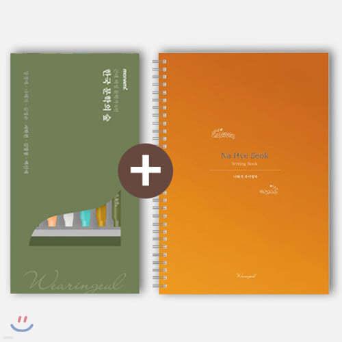 한국 문학의 숲 모나미 플러스펜 세트 + 나혜석 라이팅북 B6 (Reservoir 만년필 필사 노트)