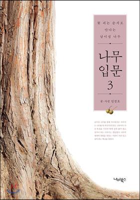 나무 입문 3